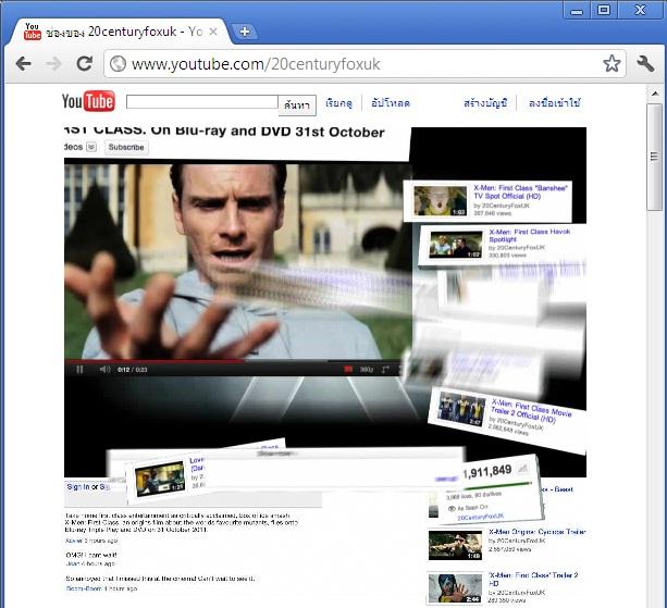 ตื่นตากับ YouTube Takeover Ad