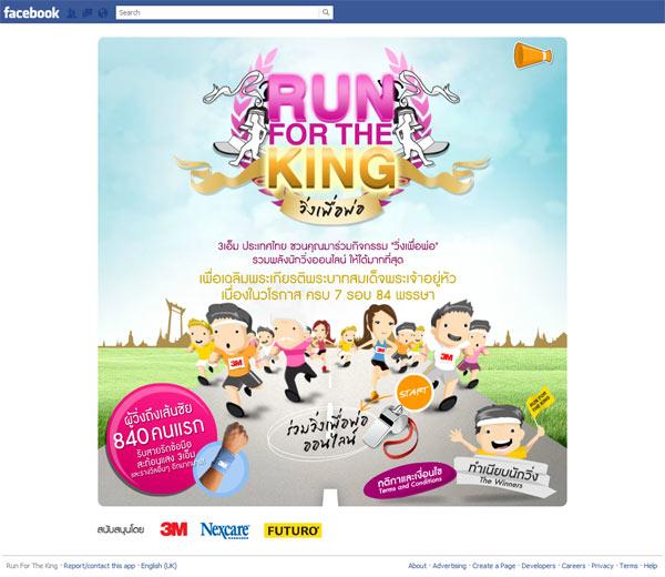 3M ชวนวิ่งเพื่อพ่อ ผ่าน Social Gaming