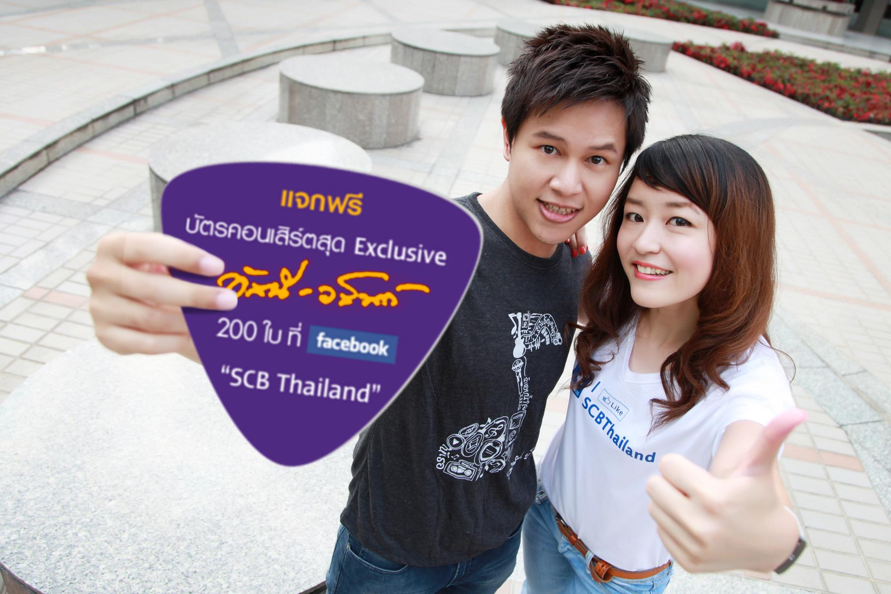 """ร่วมกิจกรรมกับ Facebook  """"SCB Thailand""""   ลุ้นรับบัตรคอนเสิร์ต  """"อัสนี – วสันต์"""""""