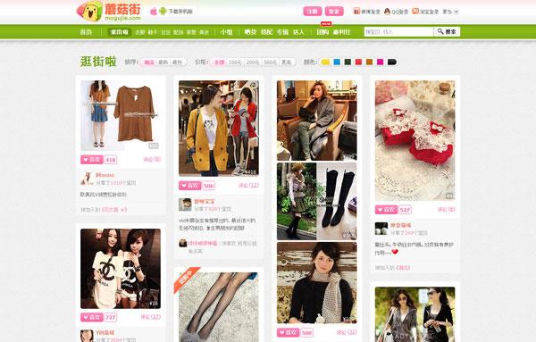 จีน…เร็วมาก โคลน Pinterest ซะแล้ว