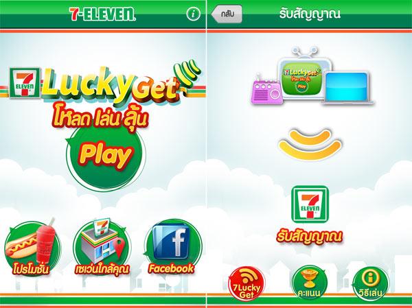 7-Eleven กับ Application โหลด เล่น ลุ้น แคมเปญแนวใหม่ 7 Lucky Get