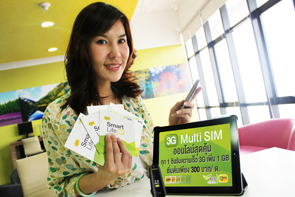 "[PR] จีเอสเอ็ม แอดวานซ์ ออก ""3G Multi SIM"""