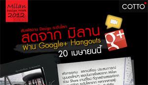 สัมผัสงาน Design ระดับโลก สดจาก Milan ผ่าน Google+  Hangouts