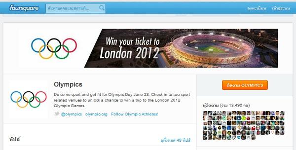 Foursquare โหนกระแสโอลิมปิกส์