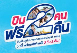Bangkok Airways บิน 2 คน ฟรี 2 คืน