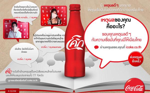 "Coke เปิดบันทึกแคมเปญ ""1 ล้านเหตุผล เชื่อมั่นในเมืองไทย"""