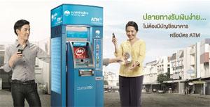 mPAY นวัตกรรมใหม่ของการโอนเงิน