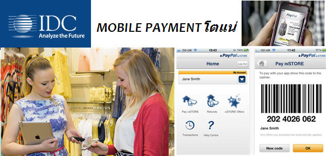 IDC ยันตลาด Mobile Payment โตเป็น 2 เท่าแล้ว!