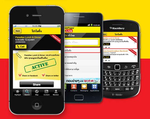 TYPLive Plus เครื่องมือช่วยขายสำหรับผู้ประกอบการในยุคดิจิตอล