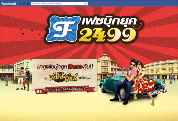 dtac happy ปล่อยซิมเปลี่ยน Facebook เข้าสู่ยุค 2499
