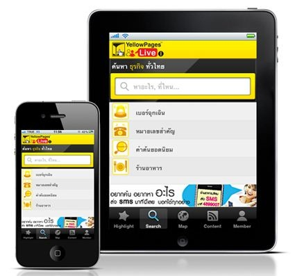 YellowPages Live Application แอพฯหน้าเหลืองเวอร์ชั่นใหม่