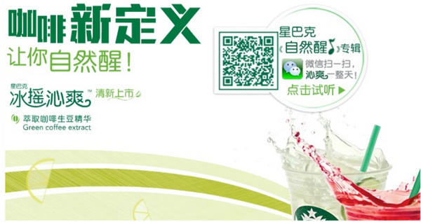 สตาร์บัคส์ใช้แอปฯ WeChat โปรโมทเครื่องดื่มใหม่ในจีน