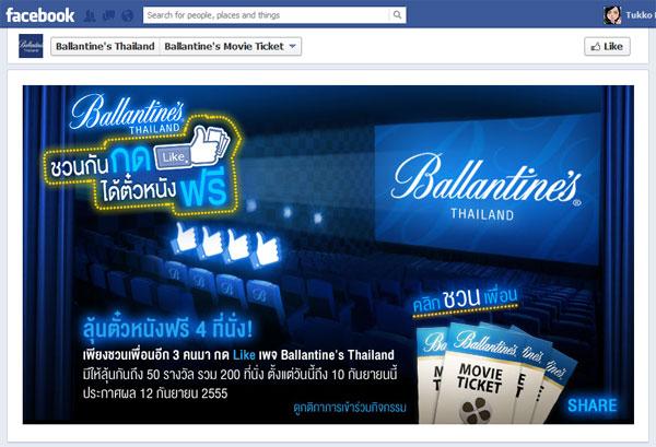 Ballantine's แจกตั๋วหนังเพิ่ม Like
