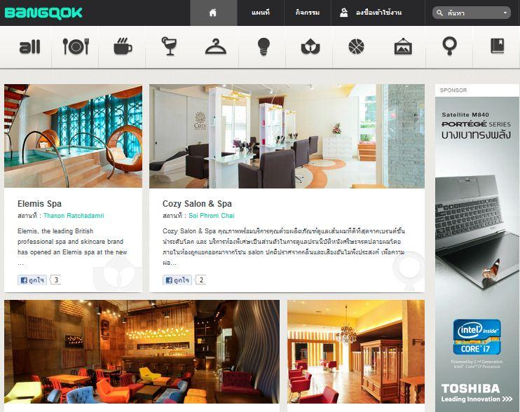 Bangqok.com เว็บไซต์ใหม่น่าจับตามอง