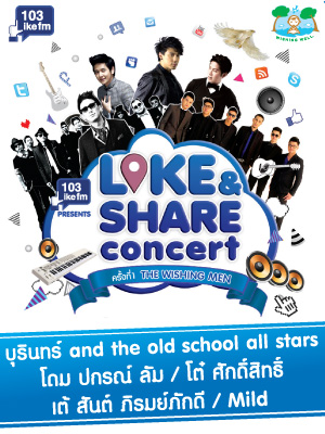 "103 LikeFM Presents ""Like & Share Concert"" ครั้งที่1 ""The Wishing Men"""