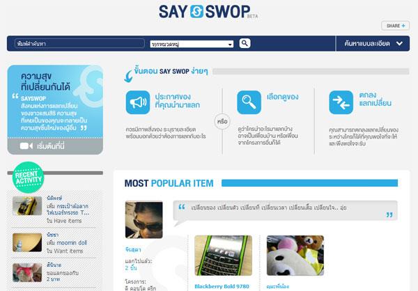 แสนสิริ #SaySwop นำเทรนด์สังคมใหม่ 'reCommerce'