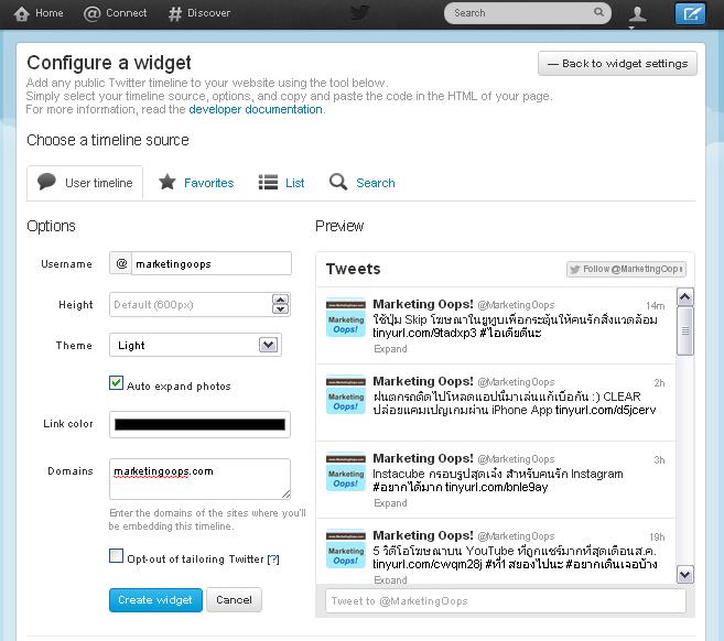 Twitter พัฒนา Widget ปรับง่ายๆ ไปติดได้ทุกเว็บ