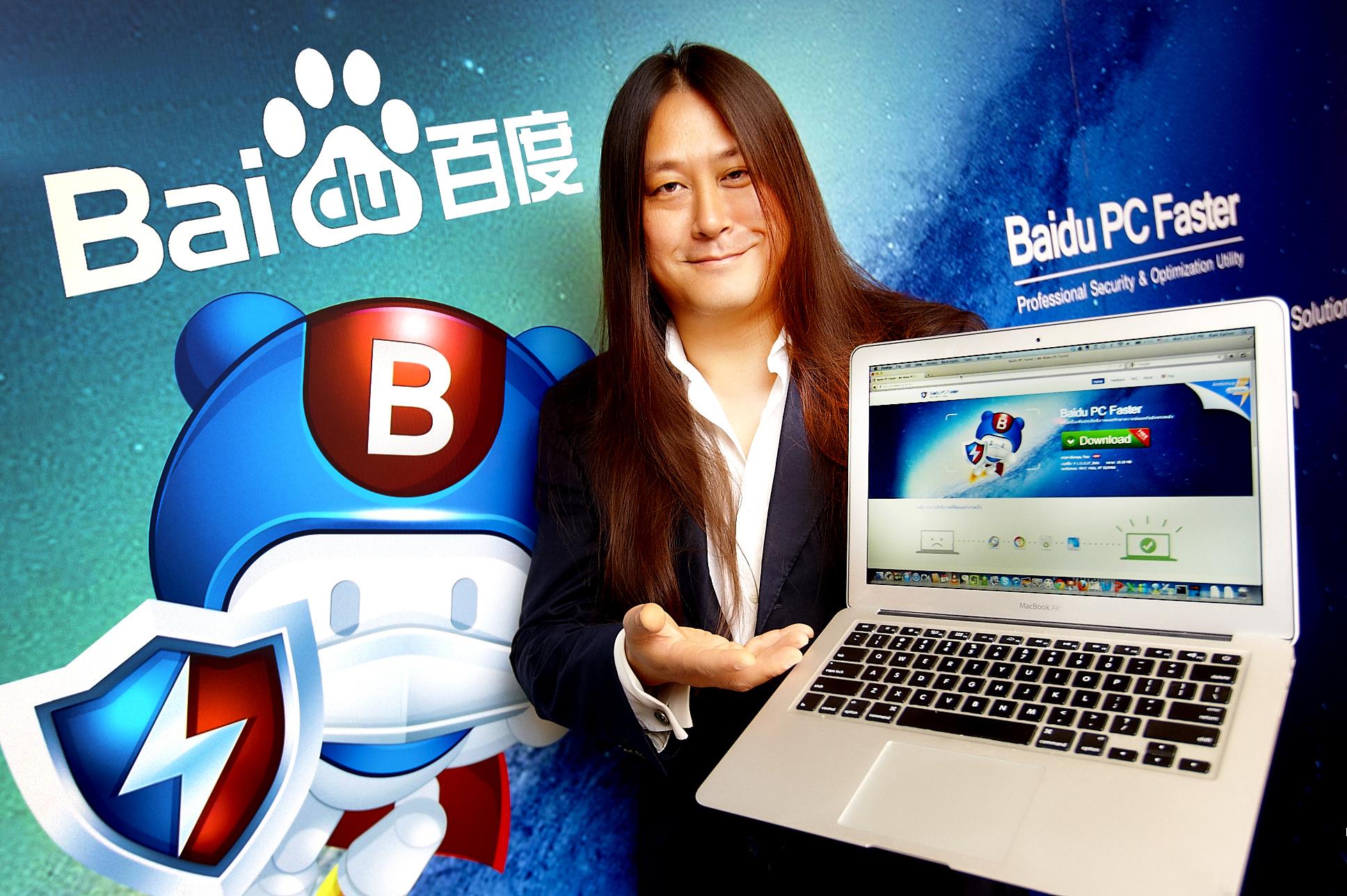 """""""ไป่ตู้"""" สยายปีกธุรกิจในเมืองไทย เปิดตัว Baidu PC Faster 2.0"""