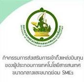 "PR: สัมมนาเชิงปฏิบัติการ "" เงินทุนในระบบเพื่อ SMEs ICT ไทย"
