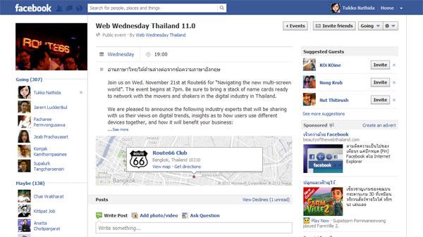 พบกันคืนวันพุธนี้ กับงาน Web Wednesday ครั้งที่ 11