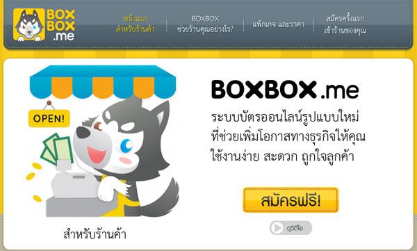 BoxBox.me บัตรสมาชิกและบัตรสะสมแต้ม น้องใหม่ Start Up ไทย