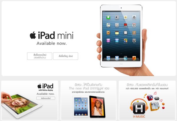 [PR] TRUE Move H ประกาศจำหน่าย iPad mini