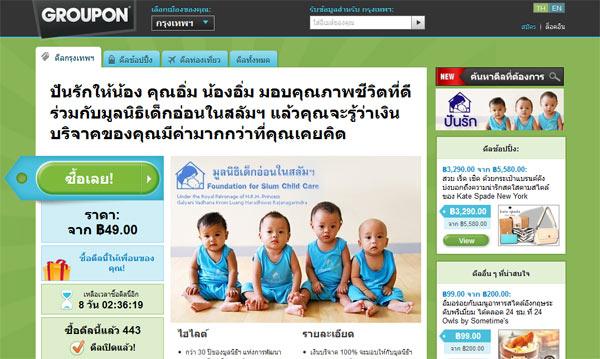 [PR] Groupon + มูลนิธิเด็กอ่อน = Groupon for Children