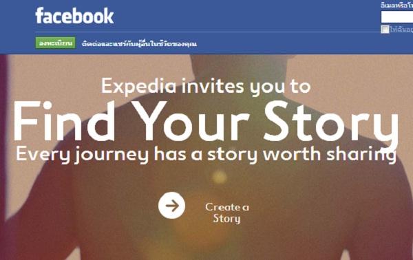 Expedia ชวนชาว Facebook สร้างเรื่องราวท่องเที่ยวแนวใหม่
