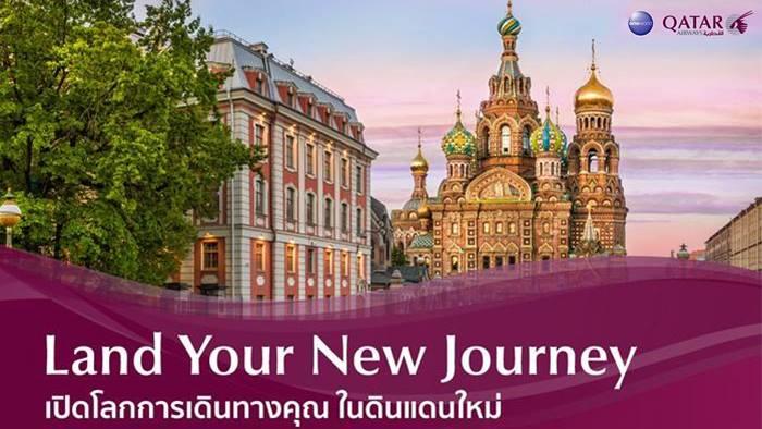 LAND YOUR NEW JOURNEY เปิดโลกการเดินทางคุณในดินแดนใหม่