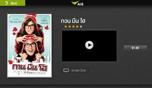AIS เปิดตัว AIS Movie Store