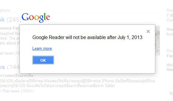 Google Reader เตรียมปิดตัวในเดือนกรกฏาคม 56 นี้