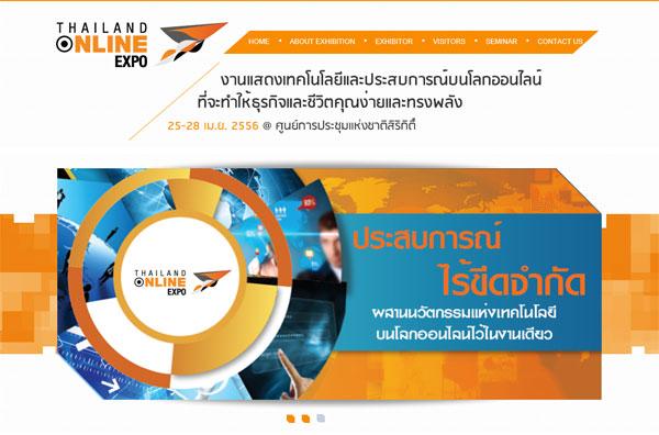 """""""ออนไลน์"""" เอกซ์โป ครั้งแรกของไทย ถือกำเนิดขึ้นแล้ว"""