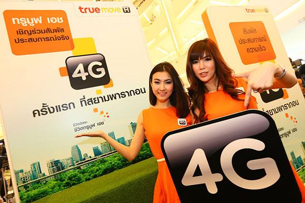 เปิดประสบการณ์ true 4G ครั้งแรกกับสาว IT คนใหม่