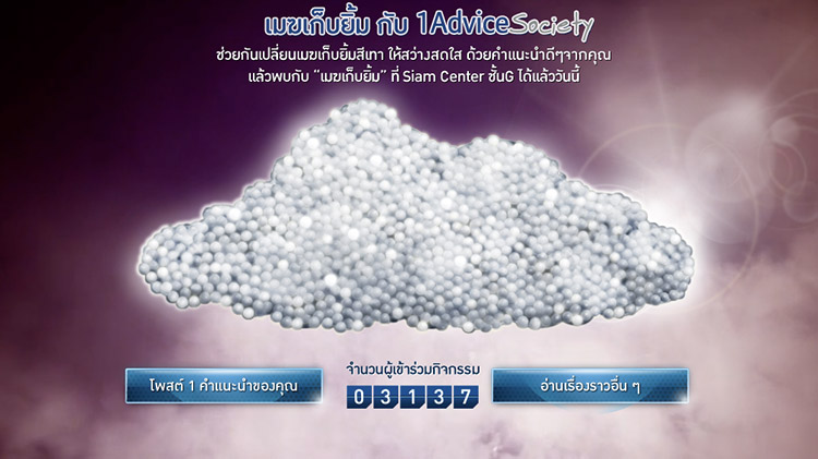 "1 Advice Society… ทุกคำแนะนำดีๆ ช่วยให้ ""เมฆเก็บยิ้ม"""