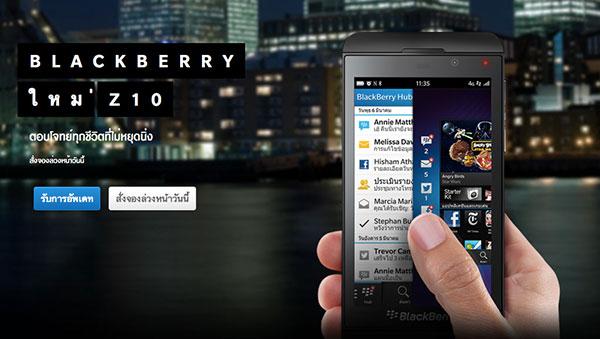 BlackBerry Experience Center