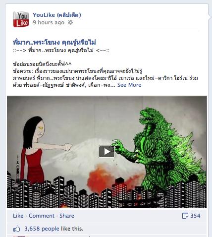 facebook-video-ads2