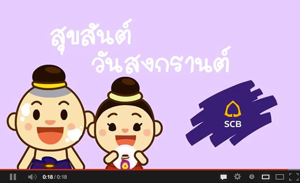 วิดีโอ สุขสันต์วันสงกรานต์ จากธนาคารไทยพาณิชย์