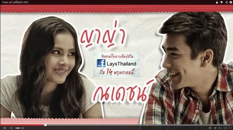 Lays-teaser