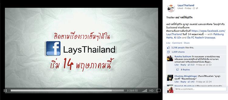 Lays-teaser2