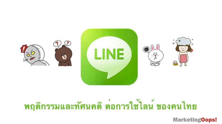 พฤติกรรมและทัศนคติต่อการใช้ LINE ของคนไทย