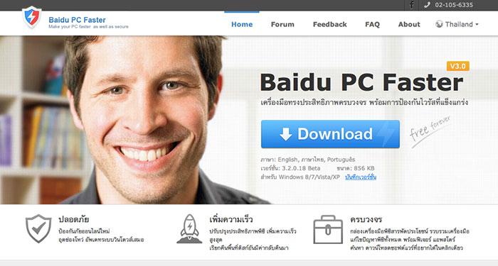 """ยอดผู้ใช้ """"Baidu PC Faster"""" ทะลุ 3 ล้าน"""