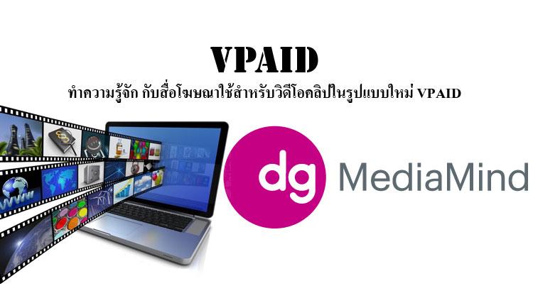 ทำความรู้จักกับสื่อโฆษณาบนวิดีโอคลิป รูปแบบใหม่ 'VPAID' บริการใหม่จาก Mediamind