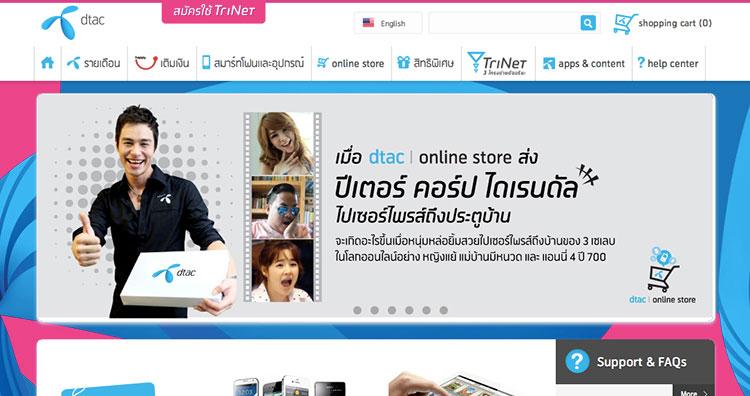 dtac-online-store-influencer11