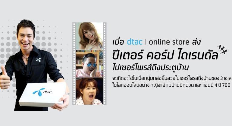 dtac online store กับ ซูปเปอร์สตาร์ Delivery