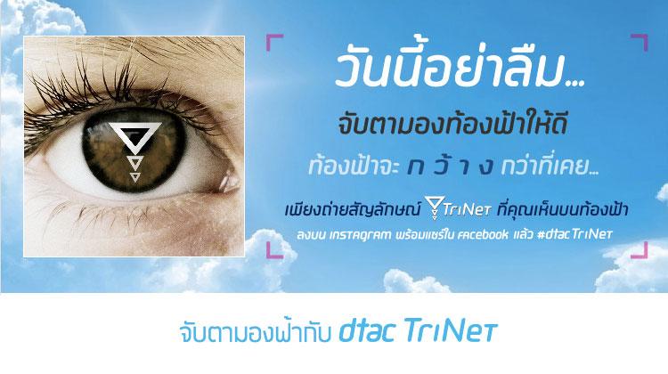วันนี้อย่าลืมมองท้องฟ้า หา TriNet จาก dtac