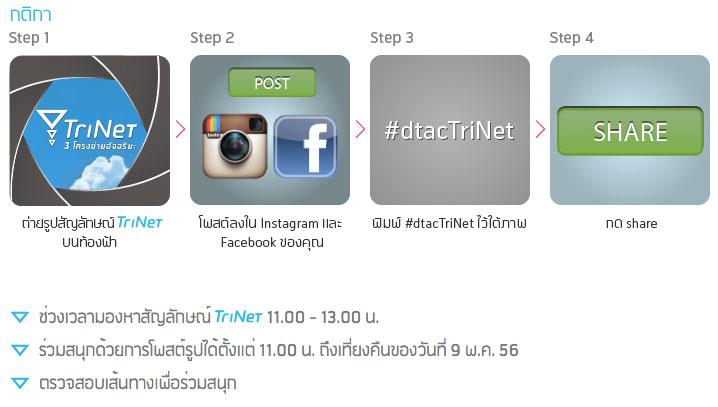 dtac-trinet2