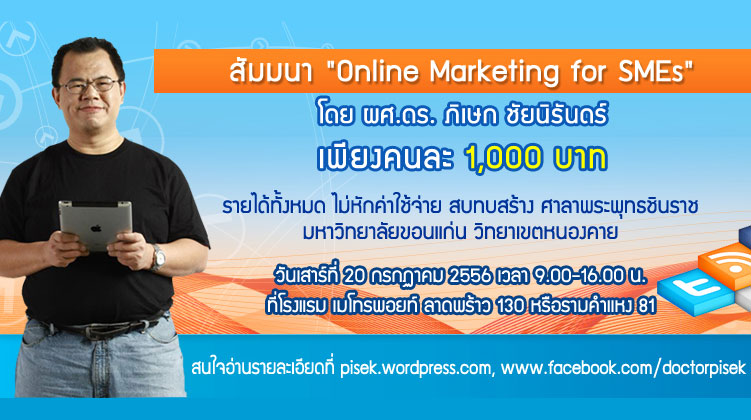 "สัมนา ""Online Marketing for SMEs"""