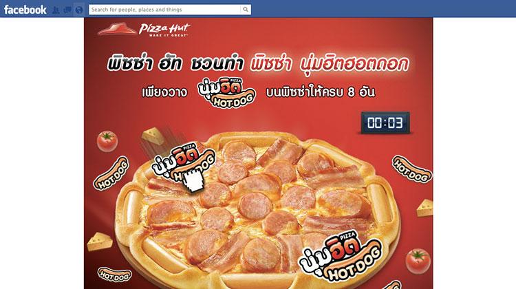 "Pizza Hut กับแคมเปญโปรโมท ""นุ่มฮิต Hot Dog"""