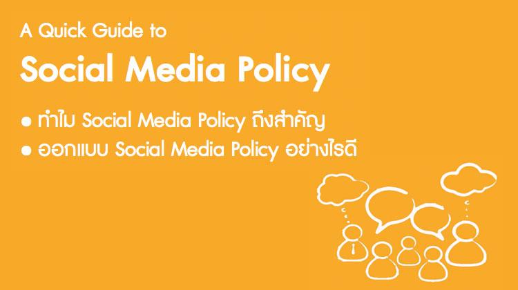 [Free Download] คู่มือการสร้าง SOCIAL MEDIA POLICY ในองค์กร