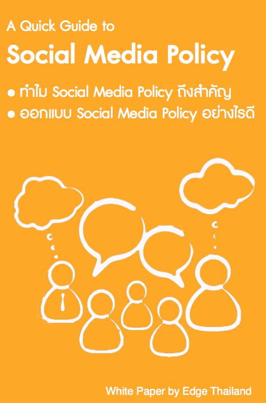 social-media-policy2